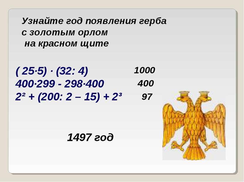 ( 25·5) · (32: 4) 400·299 - 298·400 2² + (200: 2 – 15) + 2³ Узнайте год появл...