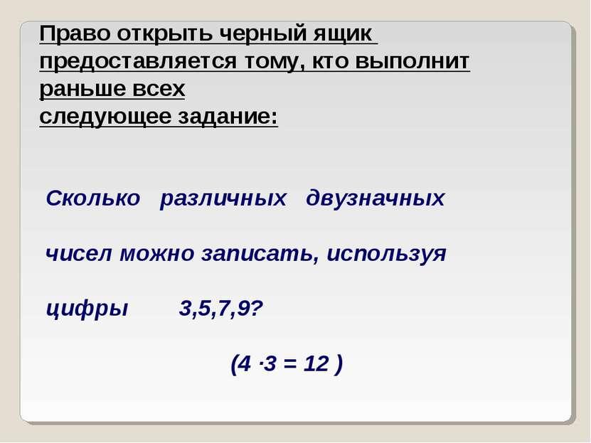 Cколько различных двузначных чисел можно записать, используя цифры 3,5,7,9? (...