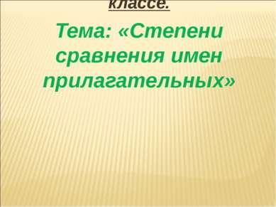 Урок русского языка в 5 классе. Тема: «Степени сравнения имен прилагательных»