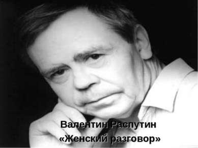 Валентин Распутин «Женский разговор»