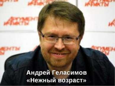 Андрей Геласимов «Нежный возраст»