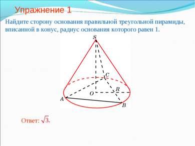 Упражнение 1 Найдите сторону основания правильной треугольной пирамиды, вписа...