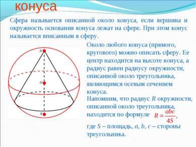 Сфера, описанная около конуса Сфера называется описанной около конуса, если в...