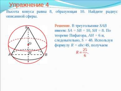 Упражнение 4 Высота конуса равна 8, образующая 10. Найдите радиус описанной с...