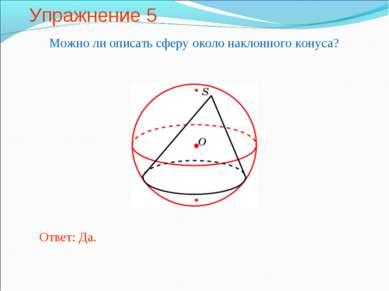 Упражнение 5 Можно ли описать сферу около наклонного конуса?