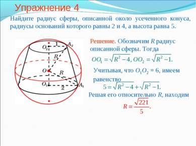 Упражнение 4 Найдите радиус сферы, описанной около усеченного конуса, радиусы...