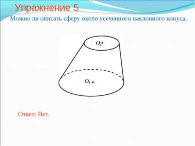 Упражнение 5 Можно ли описать сферу около усеченного наклонного конуса. Ответ...
