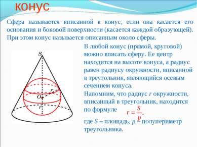 Сфера, вписанная в конус Сфера называется вписанной в конус, если она касаетс...