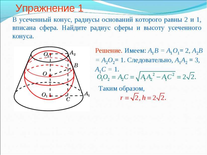 Упражнение 1 В усеченный конус, радиусы оснований которого равны 2 и 1, вписа...