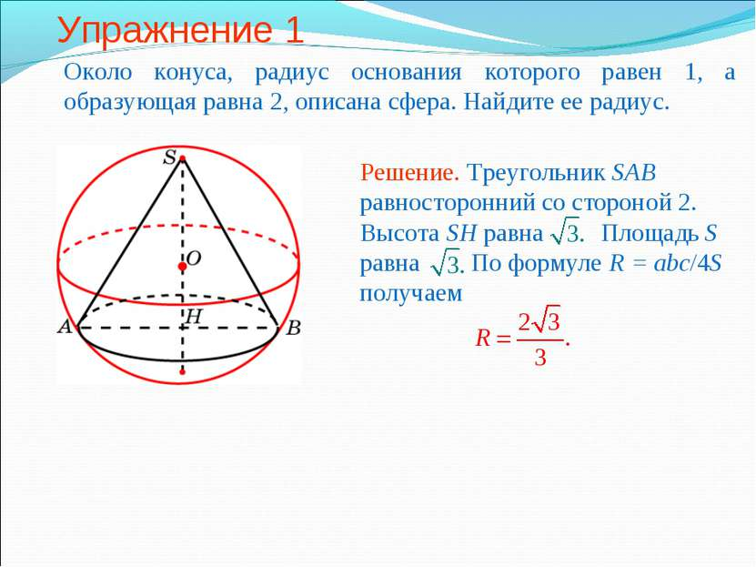 Упражнение 1 Около конуса, радиус основания которого равен 1, а образующая ра...