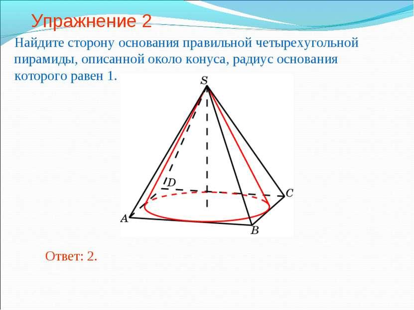 Упражнение 2 Найдите сторону основания правильной четырехугольной пирамиды, о...