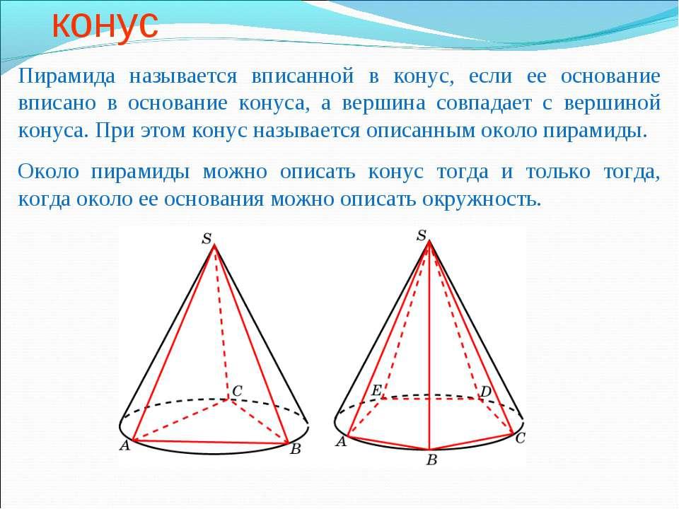 Пирамида, вписанная в конус Пирамида называется вписанной в конус, если ее ос...
