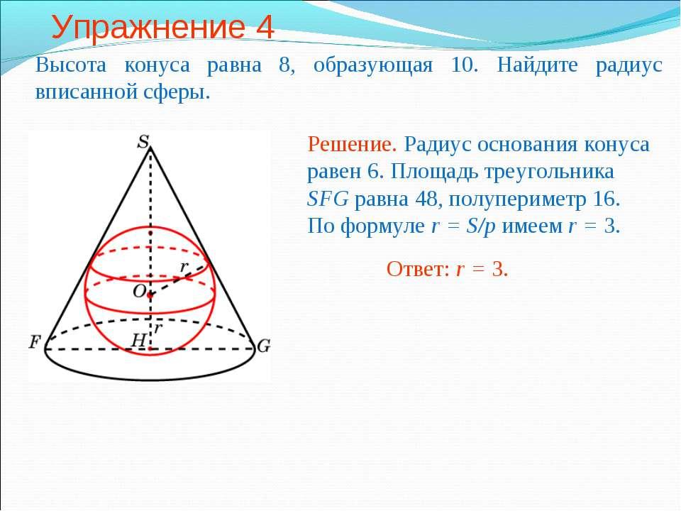Упражнение 4 Высота конуса равна 8, образующая 10. Найдите радиус вписанной с...
