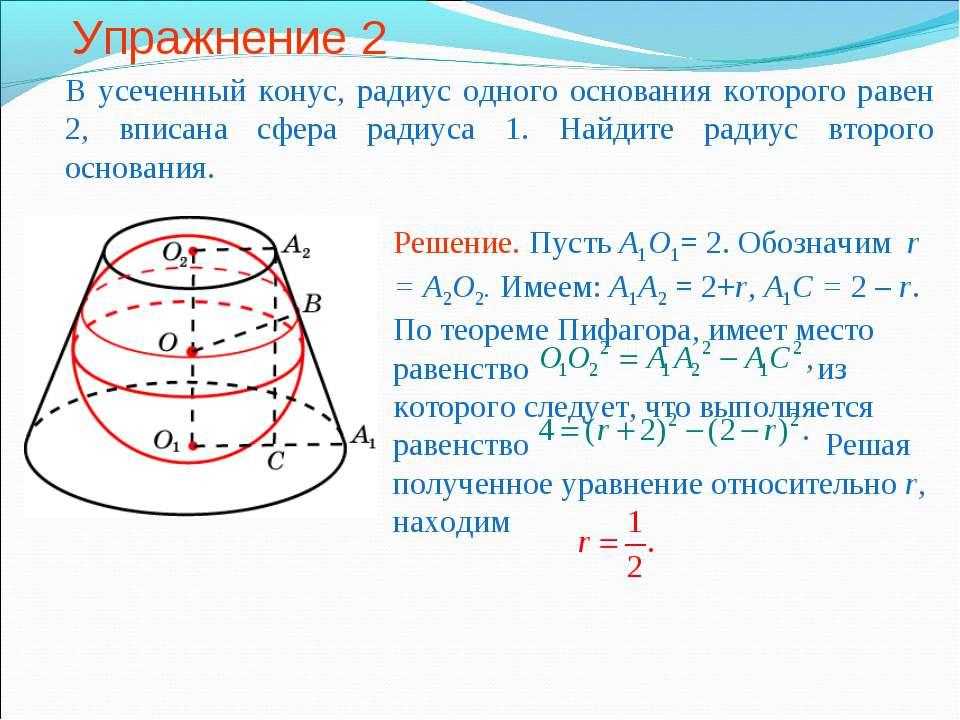 Упражнение 2 В усеченный конус, радиус одного основания которого равен 2, впи...