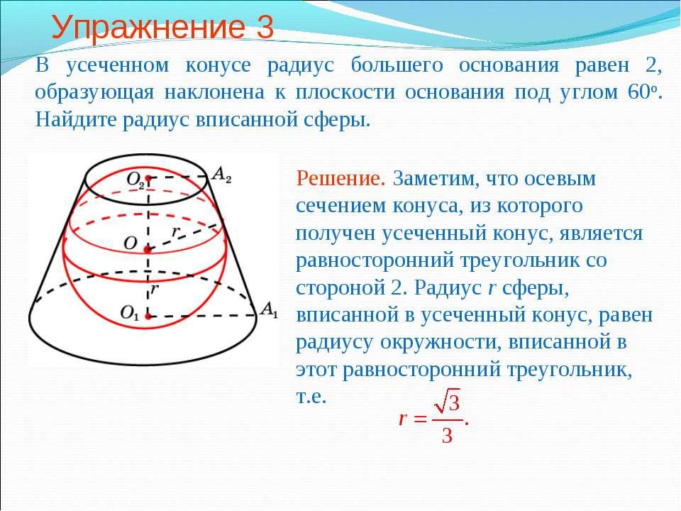 Упражнение 3 В усеченном конусе радиус большего основания равен 2, образующая...