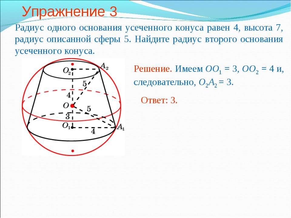 Упражнение 3 Радиус одного основания усеченного конуса равен 4, высота 7, рад...