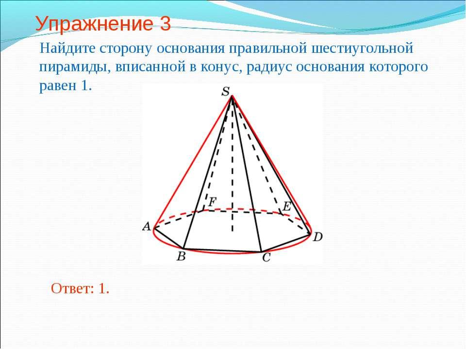 Упражнение 3 Найдите сторону основания правильной шестиугольной пирамиды, впи...