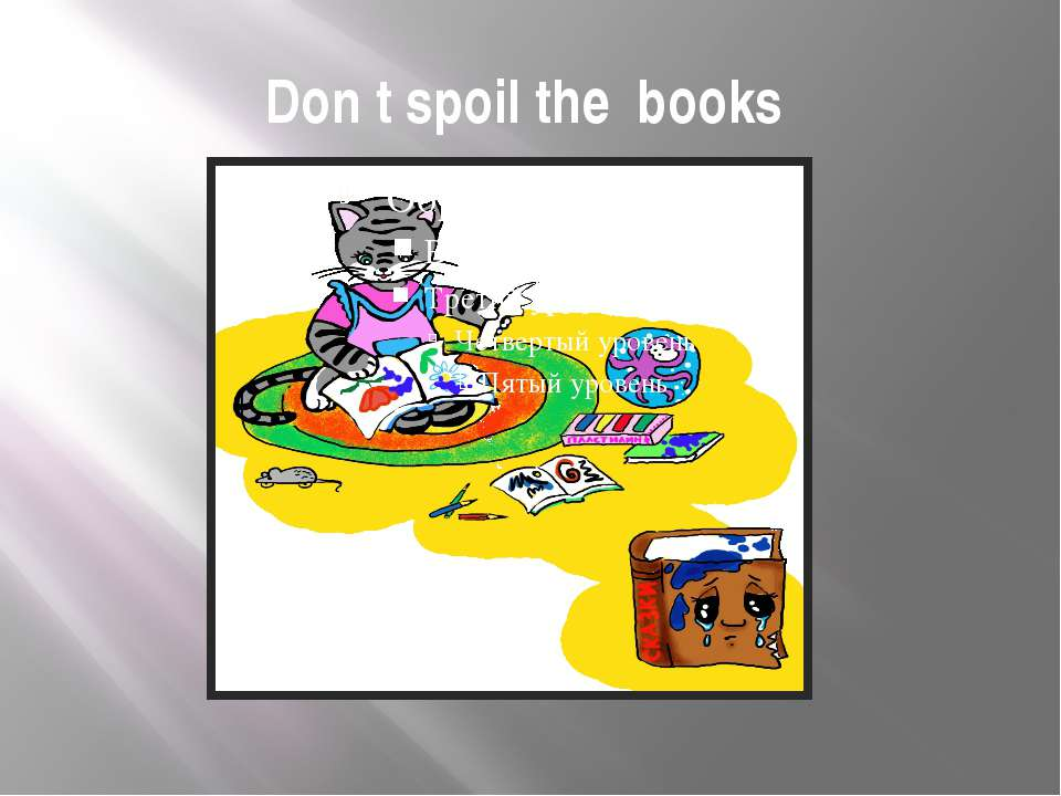 Don t spoil the books