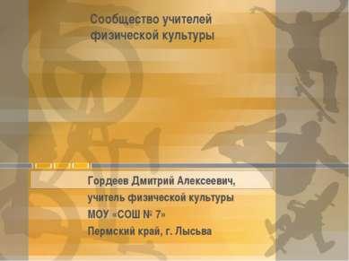 Сообщество учителей физической культуры Гордеев Дмитрий Алексеевич, учитель ф...