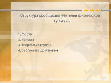 Структура сообщества учителей физической культуры 1. Форум 2. Новости 3. Твор...