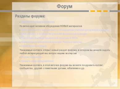 Форум Разделы форума: - Экспертиза новых материалов На ветке идет активное об...