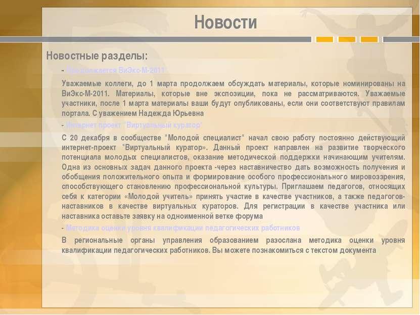 Новости Новостные разделы: - Продолжается ВиЭкс-М-2011 Уважаемые коллеги, до ...