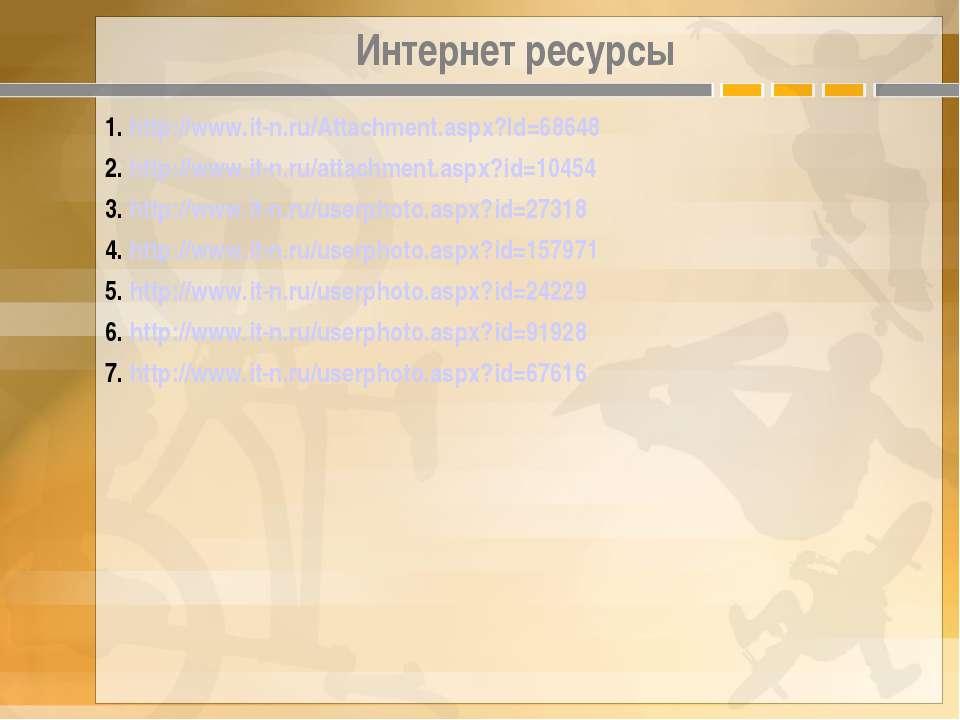 Интернет ресурсы 1. http://www.it-n.ru/Attachment.aspx?Id=68648 2. http://www...