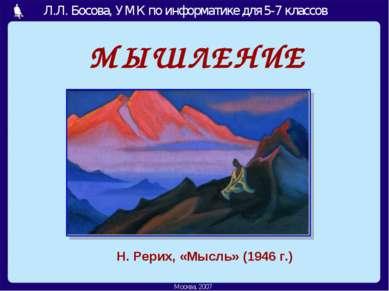МЫШЛЕНИЕ Н. Рерих, «Мысль» (1946 г.) Москва, 2006 г. Л.Л. Босова, УМК по инфо...