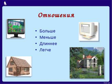 Отношения Больше Меньше Длиннее Легче Москва, 2006 г. * из 12
