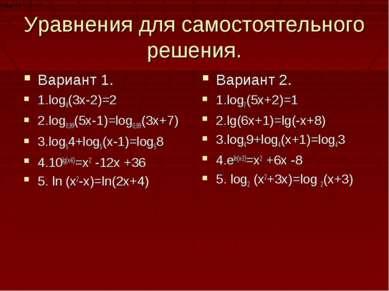 Уравнения для самостоятельного решения. Вариант 1. 1.log8(3x-2)=2 2.log0,99(5...