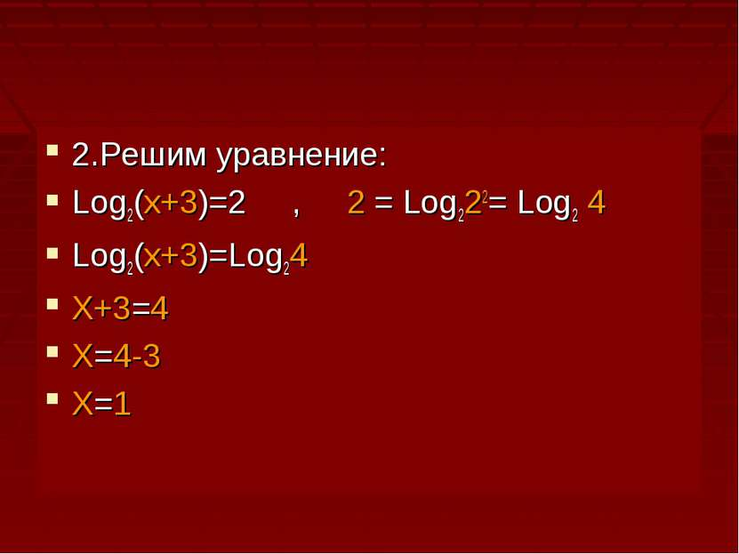 2.Решим уравнение: Log2(x+3)=2 , 2 = Log222= Log2 4 Log2(x+3)=Log24 X+3=4 X=4...