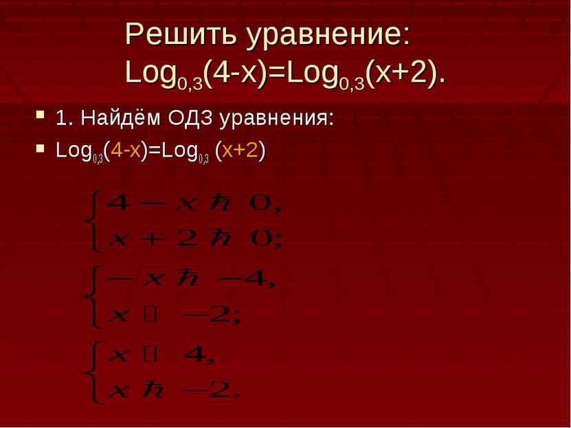 Решить уравнение: Log0,3(4-x)=Log0,3(x+2). 1. Найдём ОДЗ уравнения: Log0,3(4-...