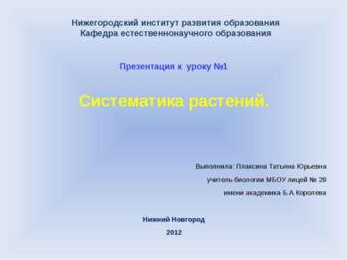 Понятие о систематике. Систематика - это наука о классификации. Классификация...