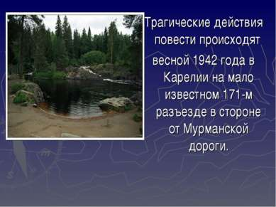 Трагические действия повести происходят весной 1942 года в Карелии на мало из...