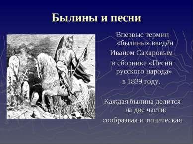 Былины и песни Впервые термин «былины» введён Иваном Сахаровым в сборнике «Пе...