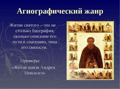 Агиографический жанр Житие святого – это не столько биография, сколько описан...