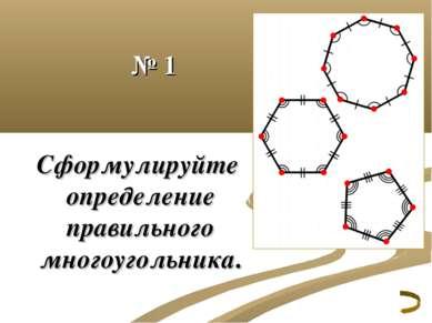 № 1 Сформулируйте определение правильного многоугольника.