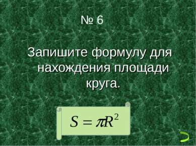 № 6 Запишите формулу для нахождения площади круга.