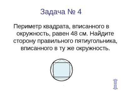 Задача № 4 Периметр квадрата, вписанного в окружность, равен 48 см. Найдите с...