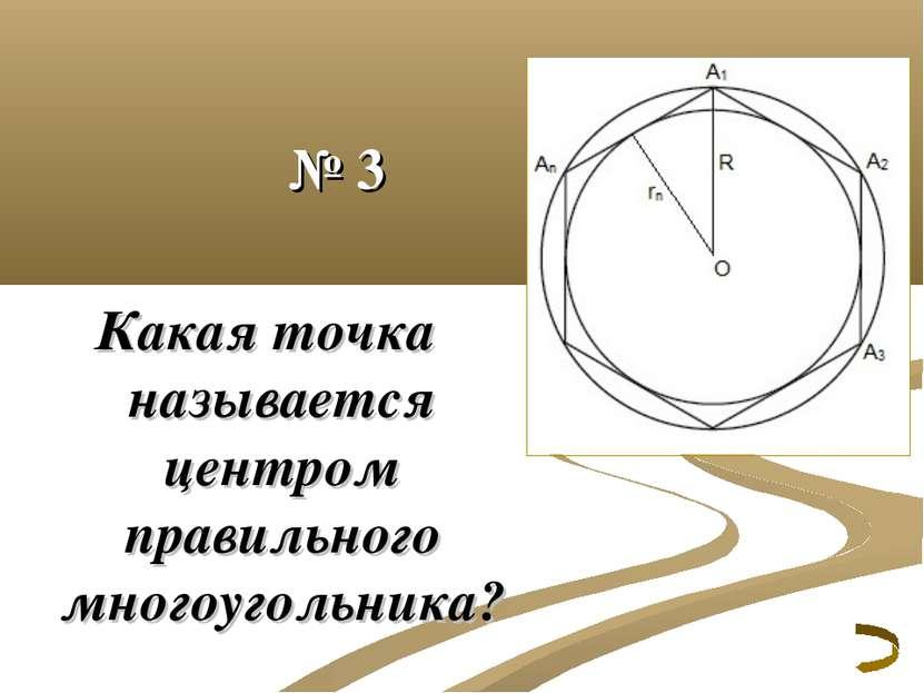№ 3 Какая точка называется центром правильного многоугольника?