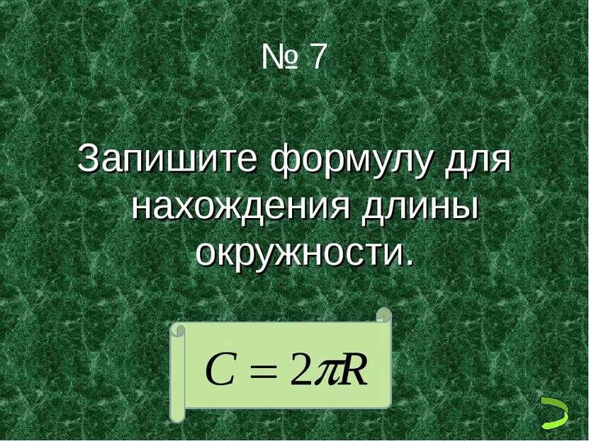 № 7 Запишите формулу для нахождения длины окружности.