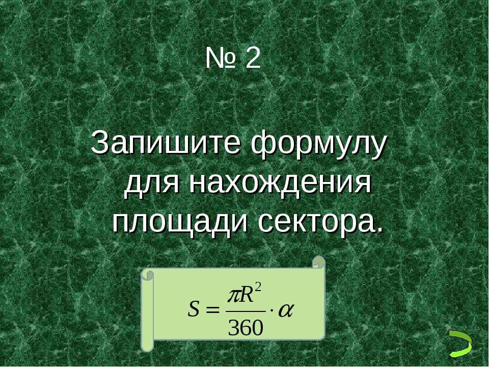 № 2 Запишите формулу для нахождения площади сектора.