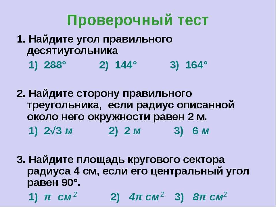 Проверочный тест 1. Найдите угол правильного десятиугольника 1) 288° 2) 144° ...