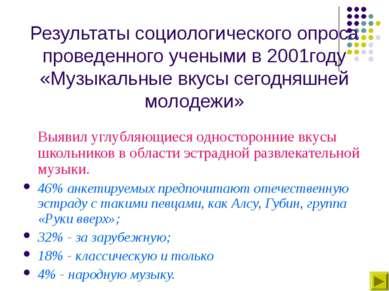 Результаты социологического опроса проведенного учеными в 2001году «Музыкальн...