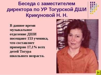 Беседа с заместителем директора по УР Тогурской ДШИ Крикуновой Н. Н. В данное...