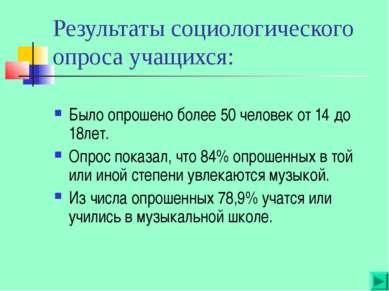 Результаты социологического опроса учащихся: Было опрошено более 50 человек о...