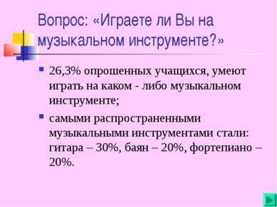 Вопрос: «Играете ли Вы на музыкальном инструменте?» 26,3% опрошенных учащихся...