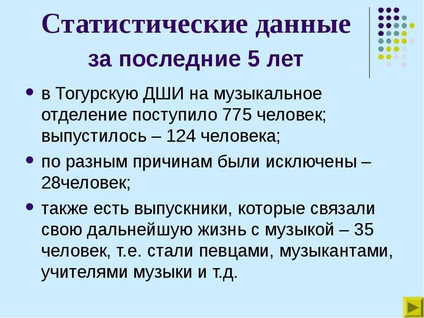 Статистические данные за последние 5 лет в Тогурскую ДШИ на музыкальное отдел...