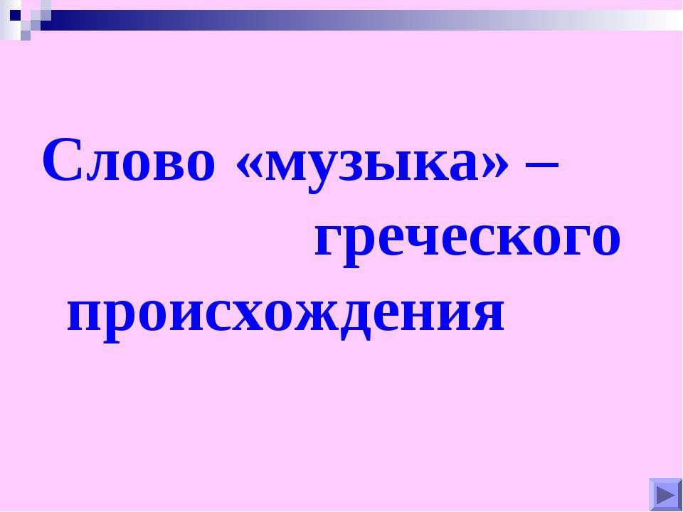 Слово «музыка» – греческого происхождения