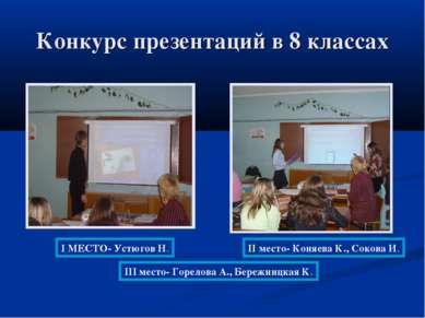 Конкурс презентаций в 8 классах I МЕСТО- Устюгов Н. II место- Коняева К., Сок...